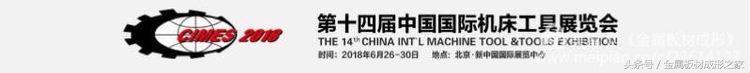 跨界融合,协同创新——CIMES2018在京举办新闻发布会
