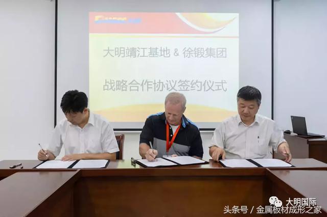 速递徐锻集团、大明重工、大明靖江加工中心签署三方战略合作协议