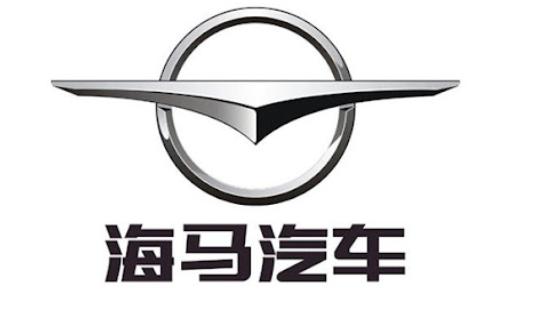 海马汽车完成首款氢燃料电池汽车开发,将于 2025 年前示范运营
