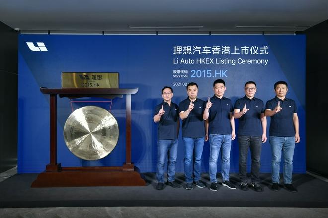 理想汽车今日成功于香港交易所主板上市