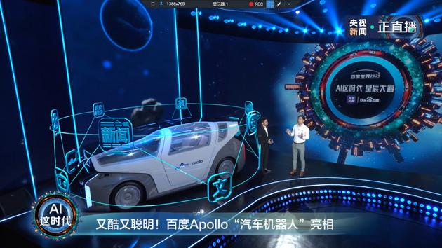 李彦宏:汽车机器人是未来汽车进化的方向